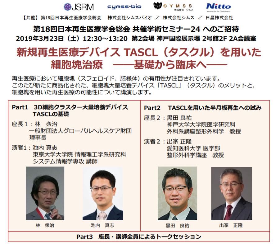 再生 2020 日本 医療 学会 日本再生医療学会声明(2020)
